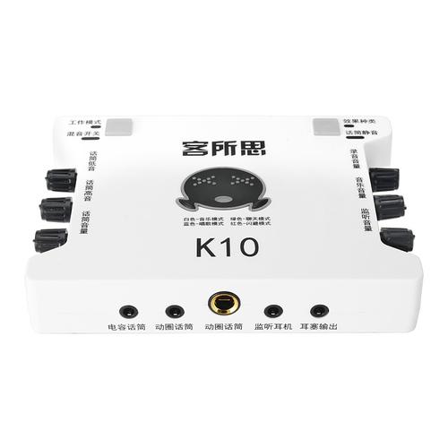 客所思(xox) k10 手机唱吧 电脑k歌麦克风录音声卡【免费调试】 (白色