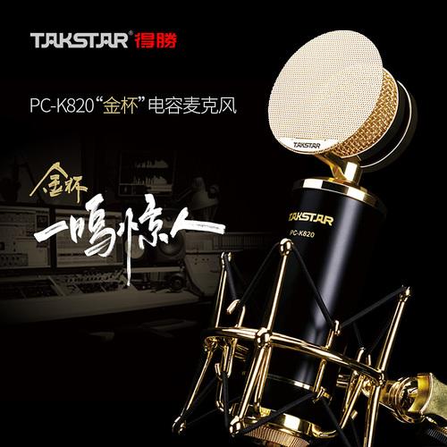 PC-K820 金杯 电容式录音麦克风