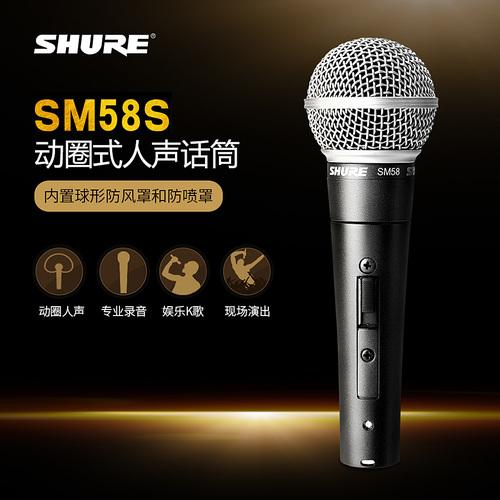 SM58s 动圈式出色人声话筒