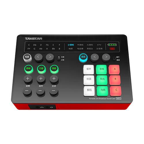 MX1 便捷式直播K歌录音声卡 手机直播户外直播网络k歌主播声卡