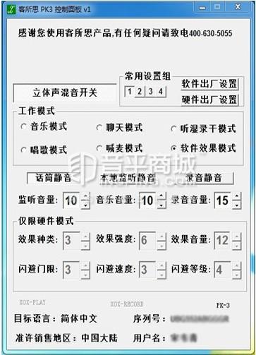 所思/客所思pk/3电音版驱动安装包...