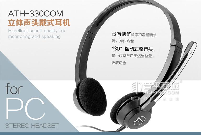 头戴式耳机广告