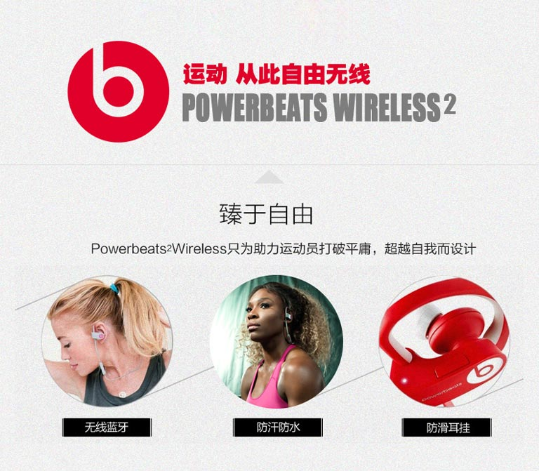 PowerBeats2 Wireless无线运动耳机