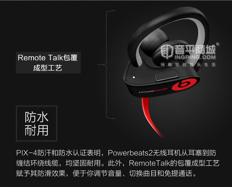 PowerBeats2 Wireless防水耐用