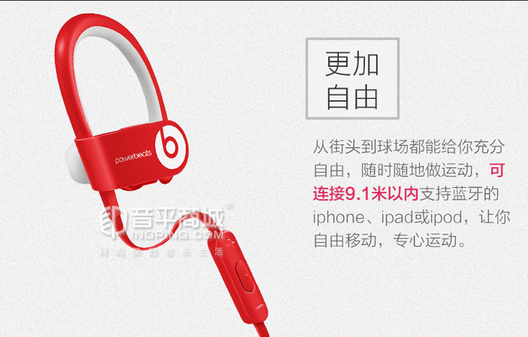 PowerBeats2 Wireless 9.1米蓝牙距离