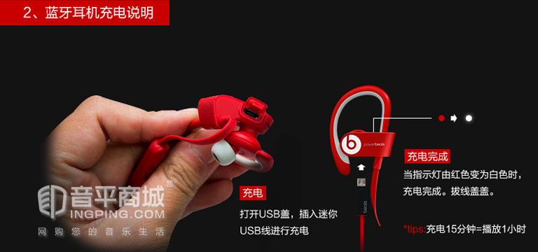 PowerBeats2 Wireless使用说明