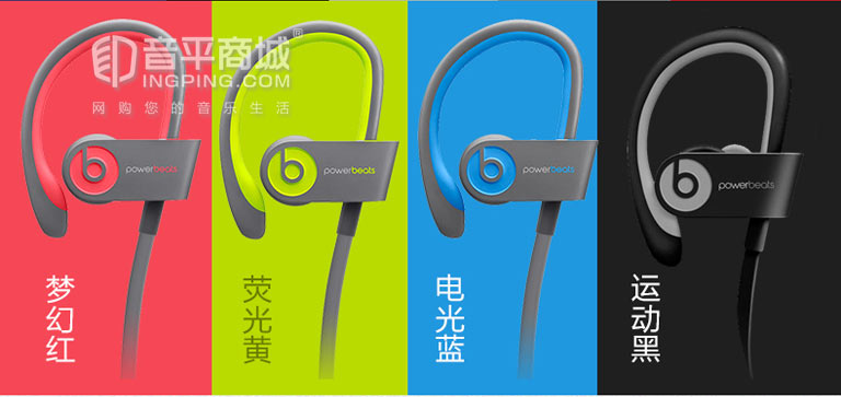 PowerBeats2 Wireless色彩展示
