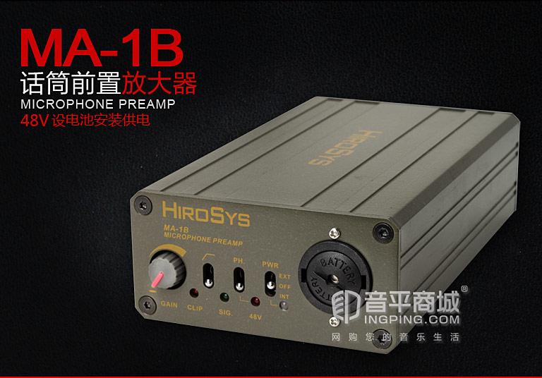 ma-1b 话筒前置放大器 48v设电池安装供电