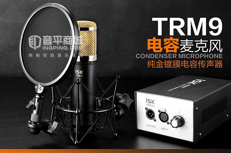 isk trm9 电子管录音麦克风广告图