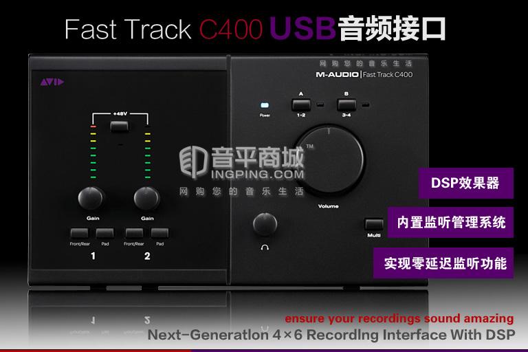 美奥多m-audio fast track c400 usb音频接口声卡