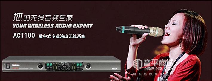 ACT-100A 采用第三代更高阶的高频电路设计 • 采用EIA标准全U金属机箱,装配清晰明亮的LED显示控制面板,天线座具有偏压可连接MIPRO天线系统,提升接收距离最佳的接收效果。 • 可调整接收灵敏度增加接收距离及避免杂音干扰。 • 首创杂音指示灯,可以依据指示灯适当的调整接收灵敏度。 • 采用第三代最精密的滤波器及高频电路,增加不受干扰的频道数,提升抗干扰特性。 • 两频道内建10个群组,预设精挑的102个互不干扰频率,有Auto Scan功能可快