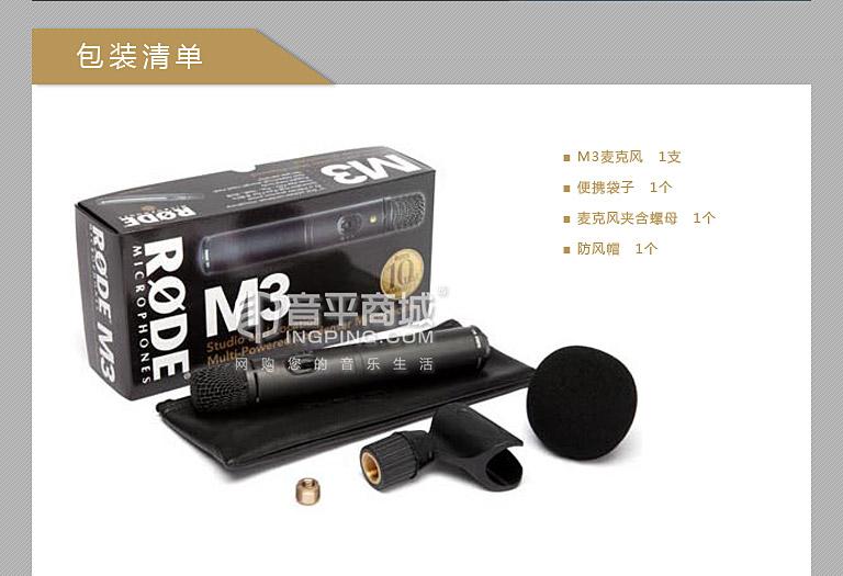 罗德(rode) m3 小振膜电容麦克风