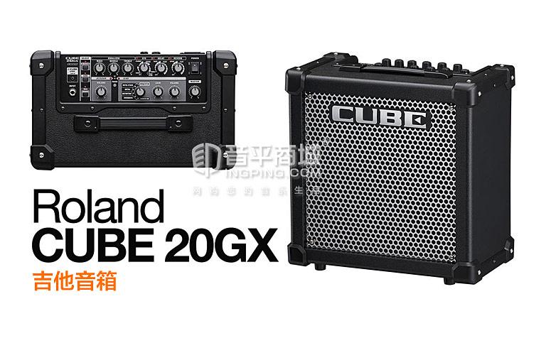 cube 20gx 吉他音箱