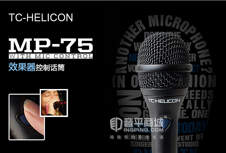 helicon MP-75 效果器控制话筒