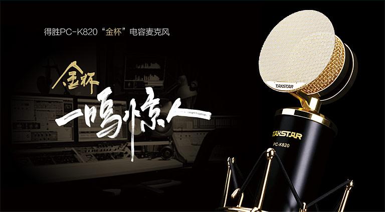 PC-K820 金杯 专业录音电容麦克风