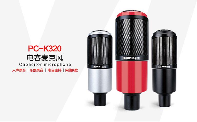 得胜 科声 得胜科声 PC-K320 旁述式电容麦克风 电容麦 人声录音 乐器录音 电台主持 网络主播