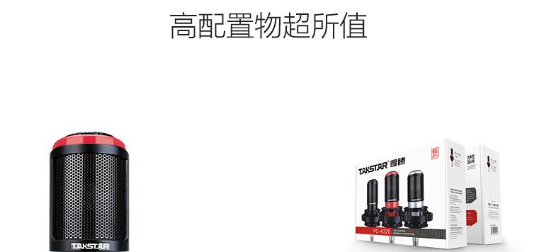 得胜 科声 得胜科声 PC-K320 旁述式电容麦克风 电容麦 人声录音 乐器录音 贴心配置 三脚架 清单