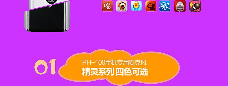 得胜PH-100 精灵系列手机专用麦克风