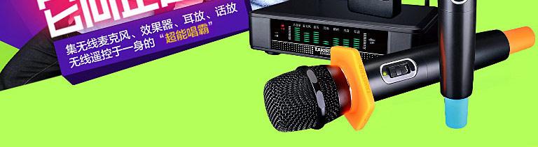 TS-6500FX 超能唱霸 多功能娱乐 U段无线麦克风