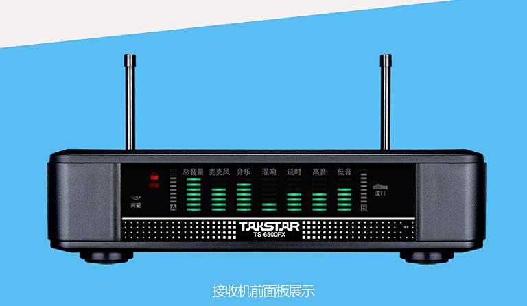TS-6500FX 超能唱霸 多功能娱乐
