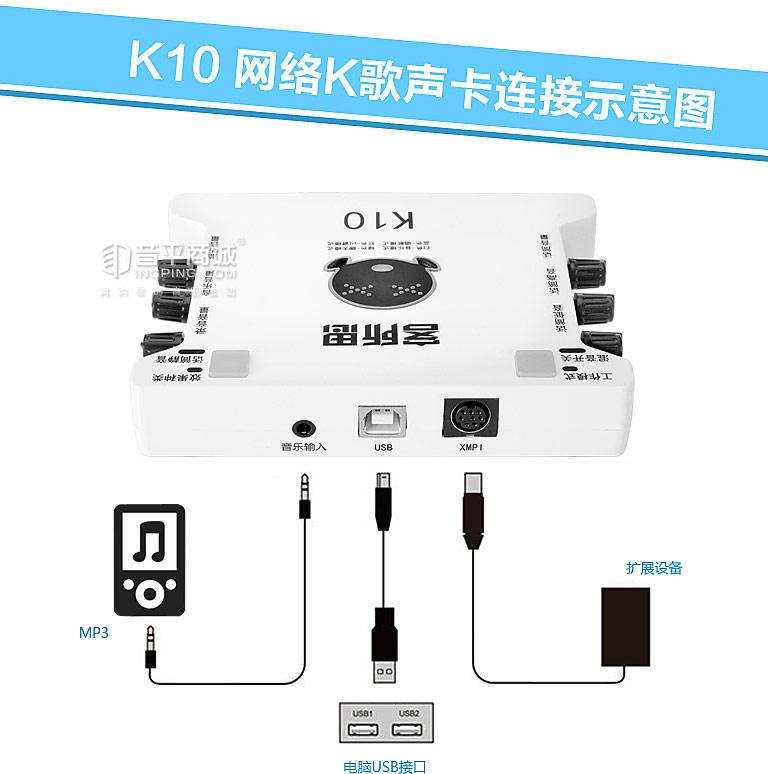 k10声卡连接图