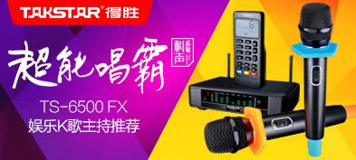 TAKSTAR 得胜 TS-6500FX 超能唱霸无线麦克风