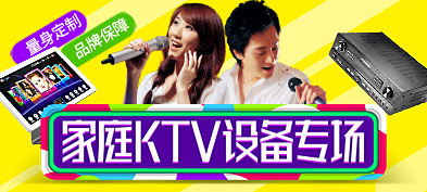 家庭KTV设备解决方案