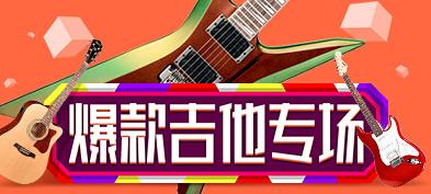 乐器(吉他)专场