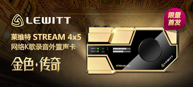 莱维特STREAM 4x5网络K歌声卡