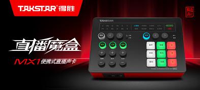 TAKSTAR 得胜 MX1便捷式网络直播K歌录音外置声卡