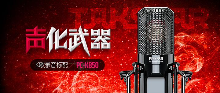 得胜(TAKSTAR) PC-K850电容式录音麦克风