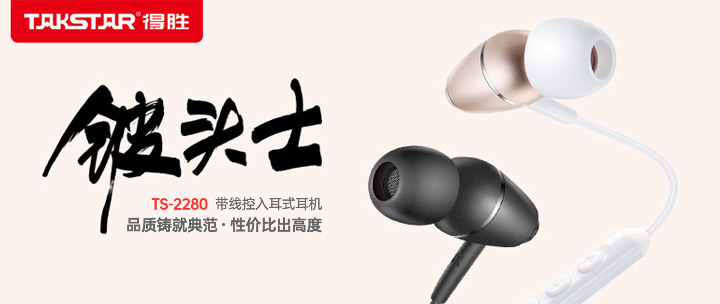 TAKSTAR 得胜 TS-2280立体声入耳式耳机