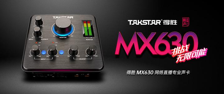 TAKSTAR 得胜 MX630网络直播K歌录音外置声卡