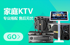 家庭KTV设备专场-效果震撼 售后无忧
