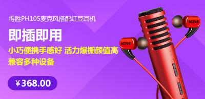 得胜PH105麦克风搭配红豆耳机 手机直播套装