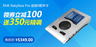 RME Babyface Pro 电脑录音网络K歌USB声卡