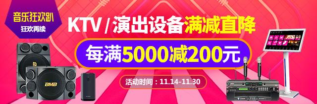 满减 --- KTV/演出设备每满5000-200元