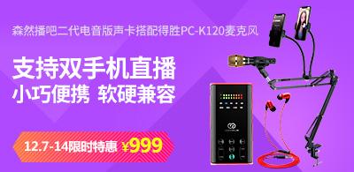 森然播吧二代电音版声卡搭配得胜PC-K120麦克风