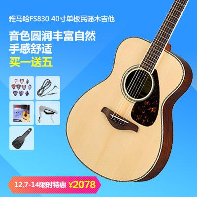 雅马哈FS830 40寸单板民谣木吉他