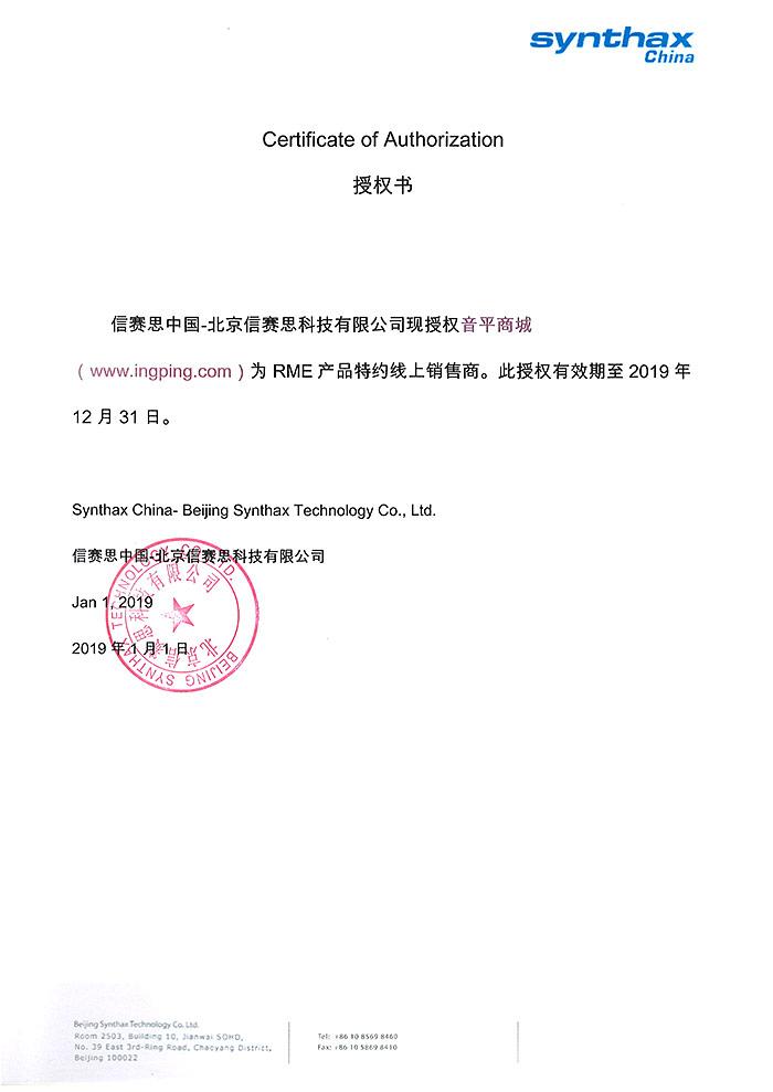 RME授权证书