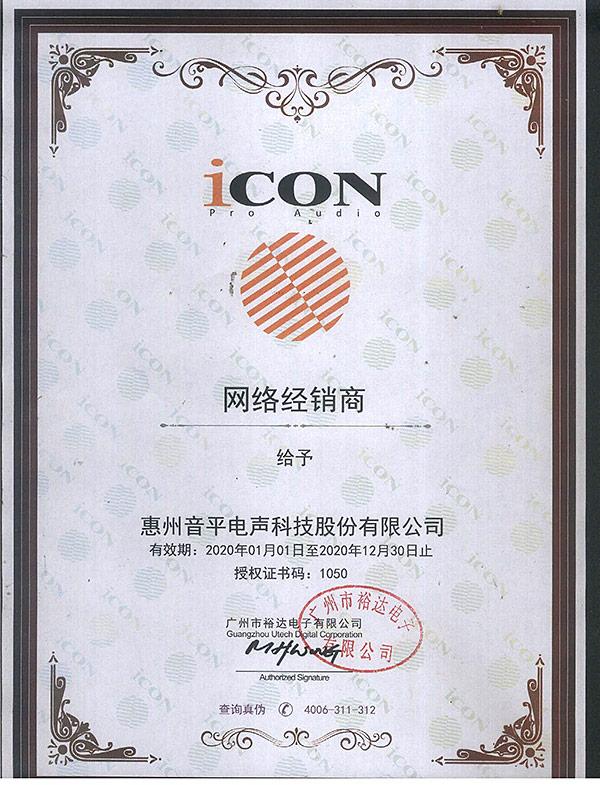 艾肯(iCON)