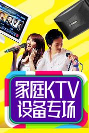 家庭KTV专场