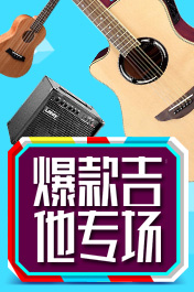 吉他设备专场