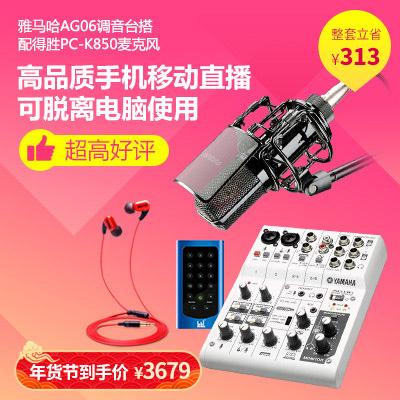 雅马哈AG06调音台搭配得胜PC-K850麦克风