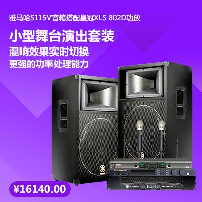雅马哈S115V音箱搭配皇冠XLS 802D功放 舞台演出套装