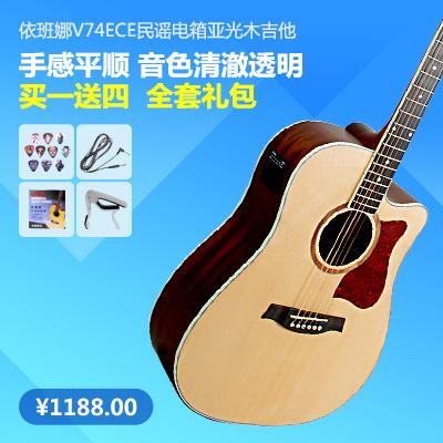 依班娜 V74ECE 亚光木民谣吉他