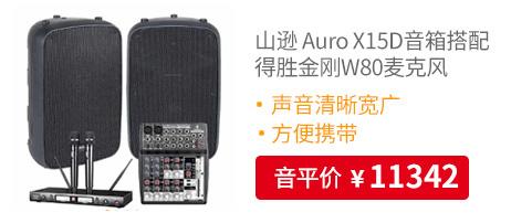山逊AURO X15D音箱 搭配得胜金刚W80麦克风