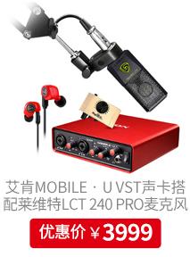 艾肯MOBILE·U VST声卡搭配莱维特LCT 240 PRO麦克风