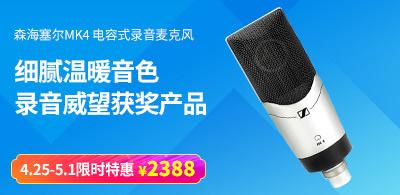 得胜PC-K850 电容式录音麦克风