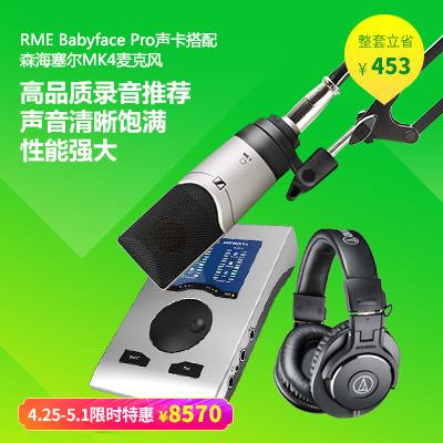 RME Babyface Pro声卡搭配森海塞尔MK4麦克风 单人录音套装